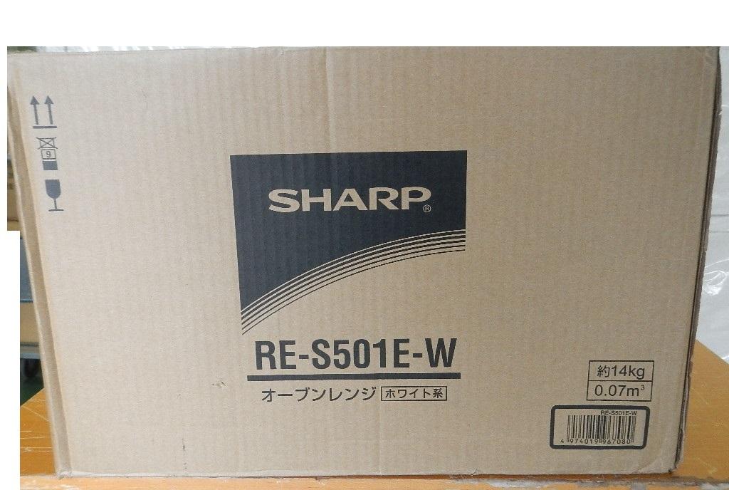 ●売切り●未使用●シャープ オーブンレンジ RE-S501E-W●2018年製●                               756
