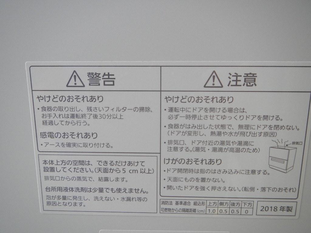 ☆売切り☆未使用☆パナソニック 食器洗い乾燥機 NP-TH1-C☆2018年製☆                               270_画像5
