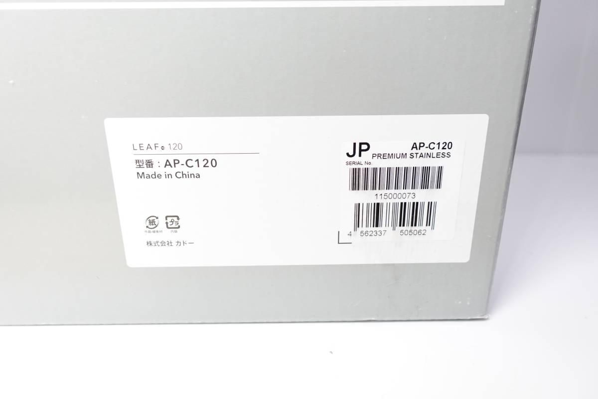 ★送料無料 未開封新品★ 空気清浄機 カドー AP-C120 プレミアムステンレス 15畳タイプ LEAF120 リーフ120 パワフル コンパクト 小型 cado_画像3