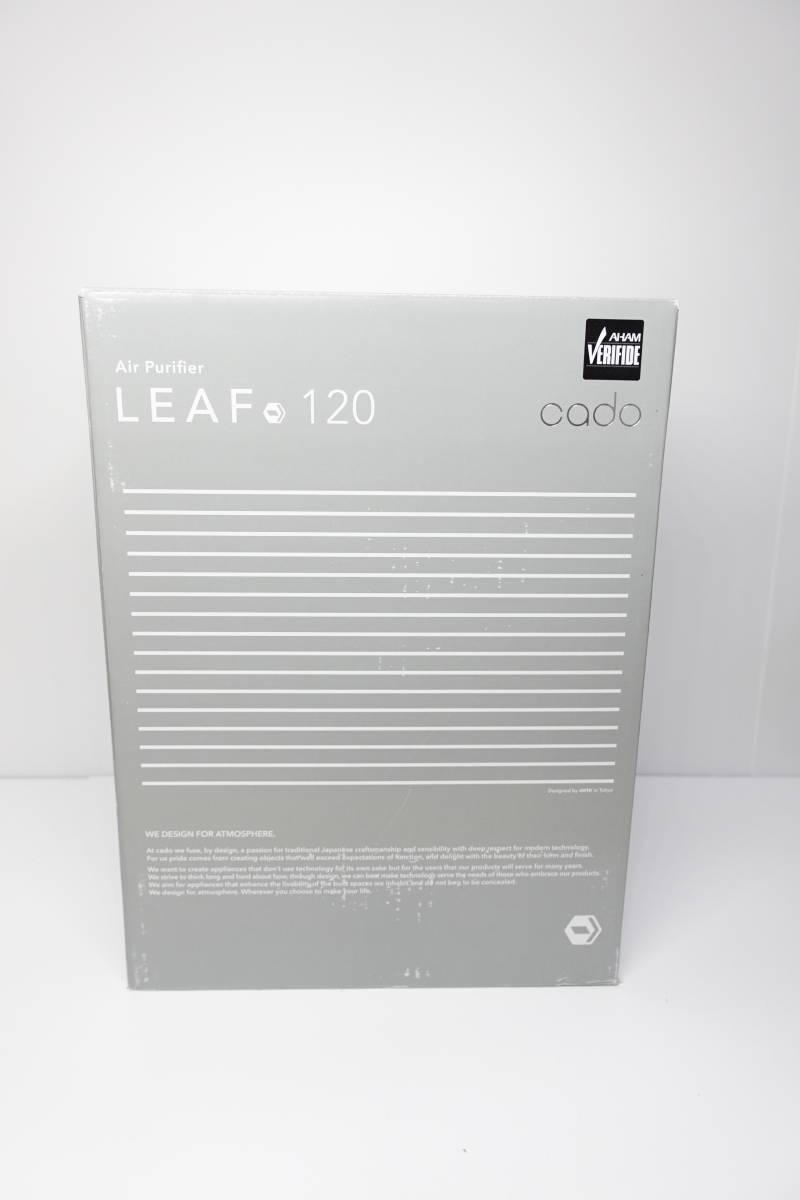 ★送料無料 未開封新品★ 空気清浄機 カドー AP-C120 プレミアムステンレス 15畳タイプ LEAF120 リーフ120 パワフル コンパクト 小型 cado_画像2
