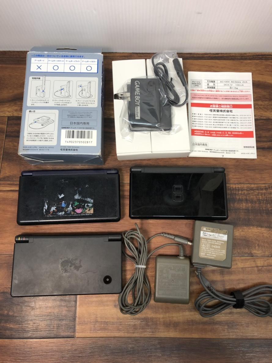 送料無料 R30978 Nintendo 任天 DS lite DSi 本体 ゲームボーイシリーズ専用 バッテリーパック チャージャセット_画像2