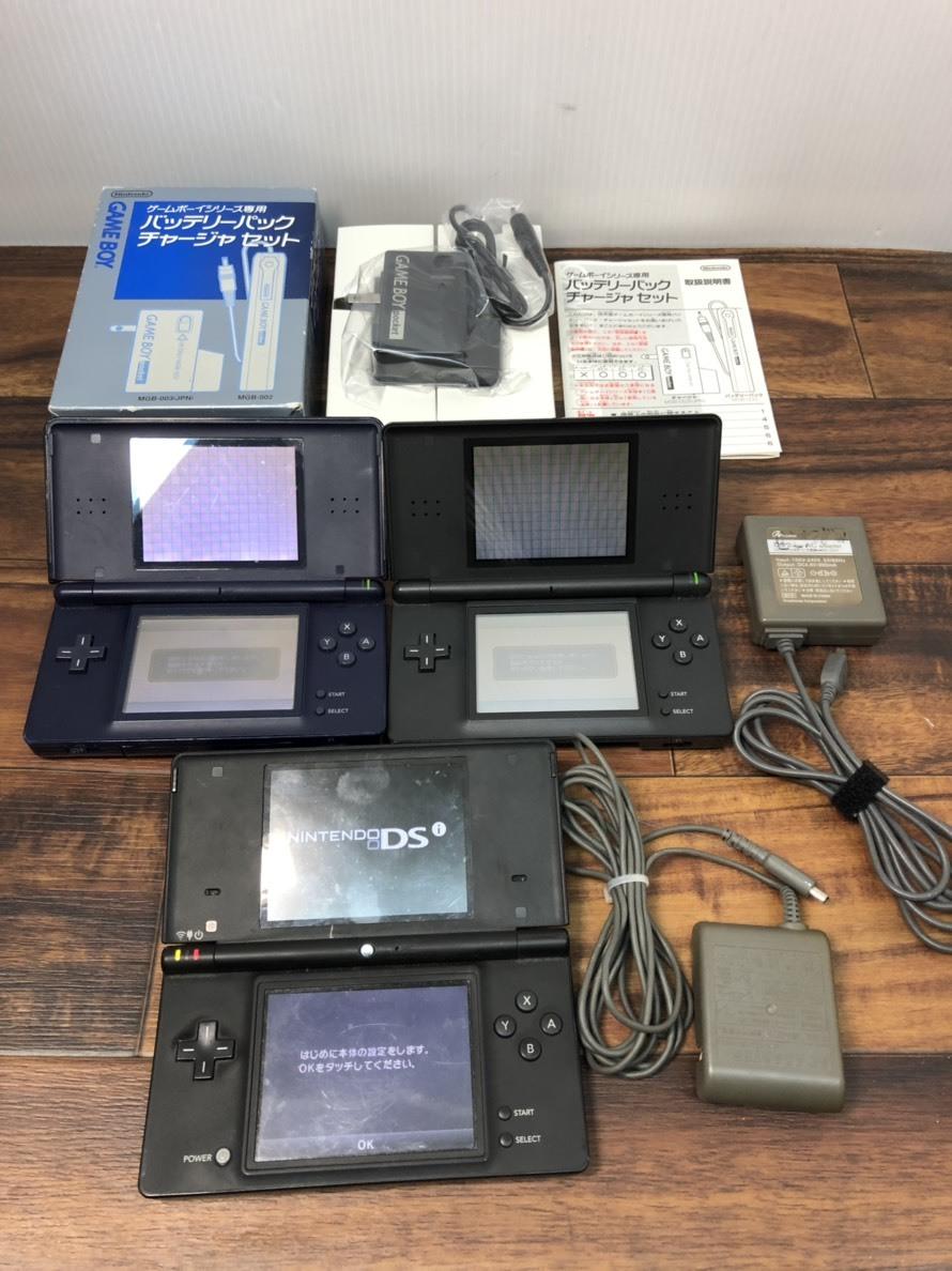 送料無料 R30978 Nintendo 任天 DS lite DSi 本体 ゲームボーイシリーズ専用 バッテリーパック チャージャセット