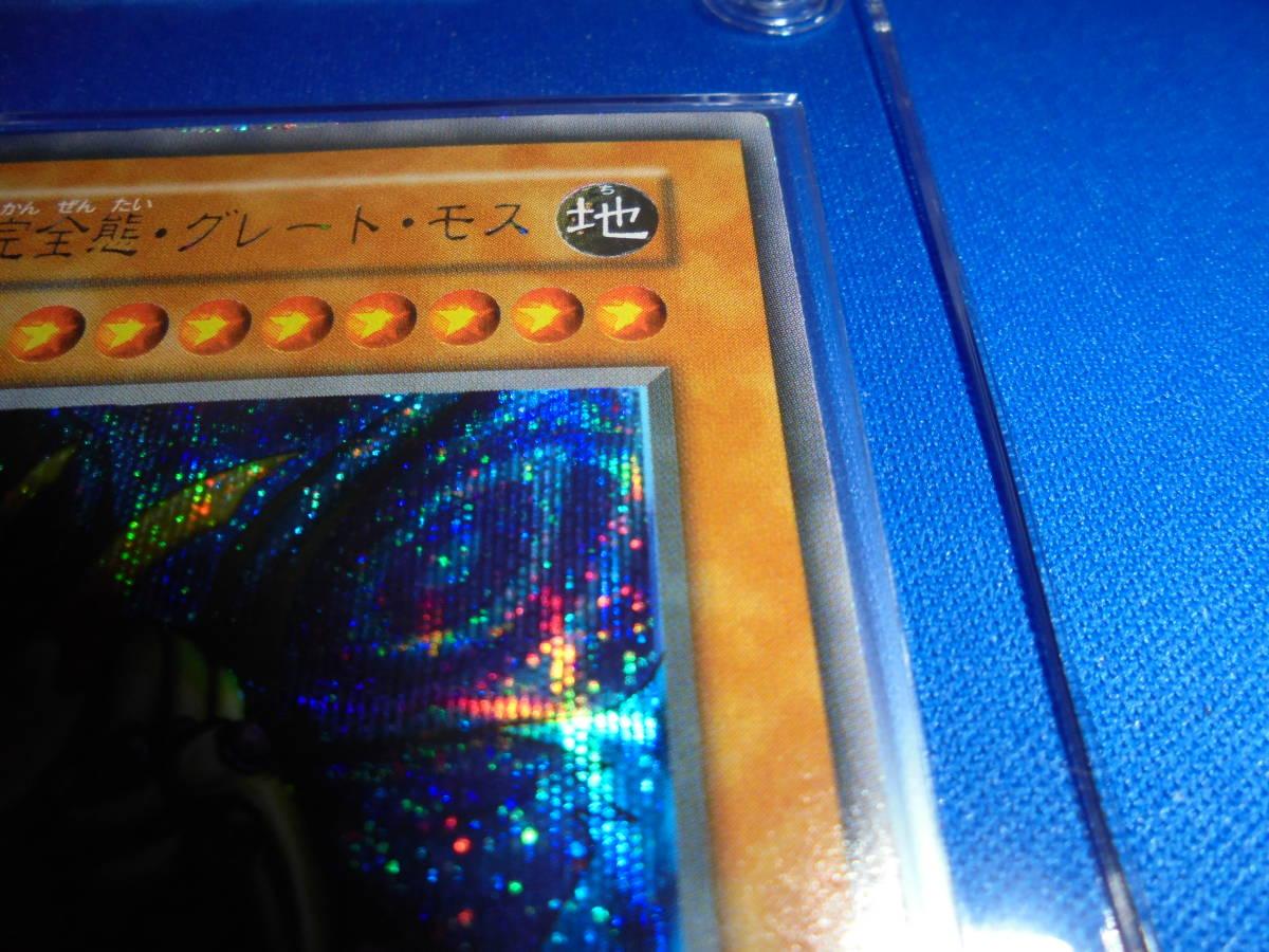 遊戯王 初期 限定 究極完全態グレートモス シークレット DM2 1999年 闇界決闘記 希少 ゲーム 特典 シク 美品_画像3