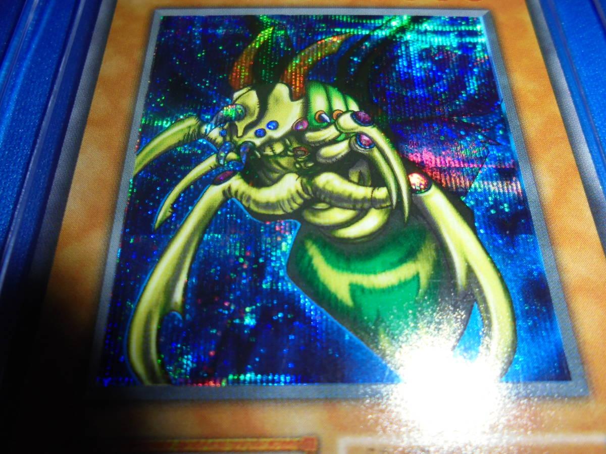 遊戯王 初期 限定 究極完全態グレートモス シークレット DM2 1999年 闇界決闘記 希少 ゲーム 特典 シク 美品_画像6