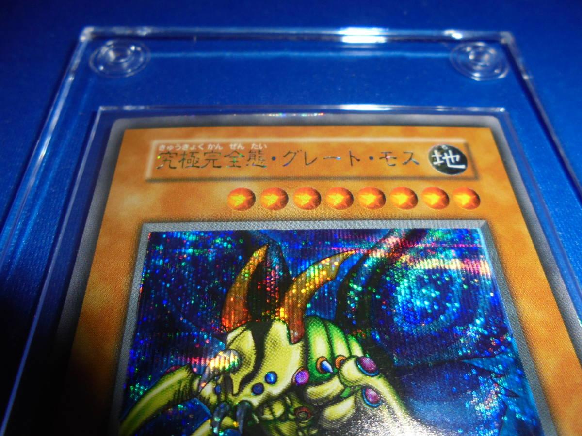 遊戯王 初期 限定 究極完全態グレートモス シークレット DM2 1999年 闇界決闘記 希少 ゲーム 特典 シク 美品_画像10