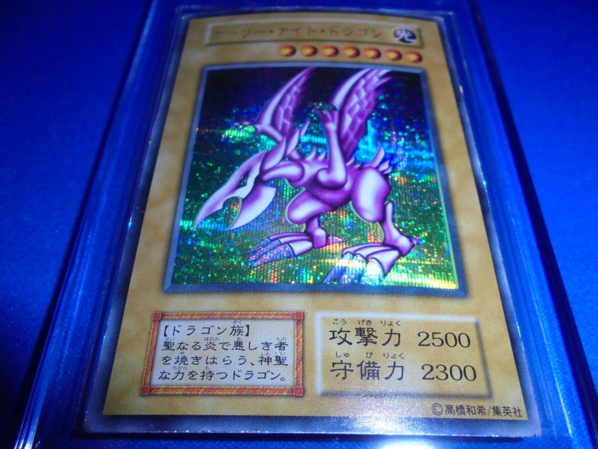 遊戯王 初期 限定 ホーリーナイトドラゴン シークレット DM2 1999年 闇界決闘記 希少 ゲーム 特典 シク_画像1