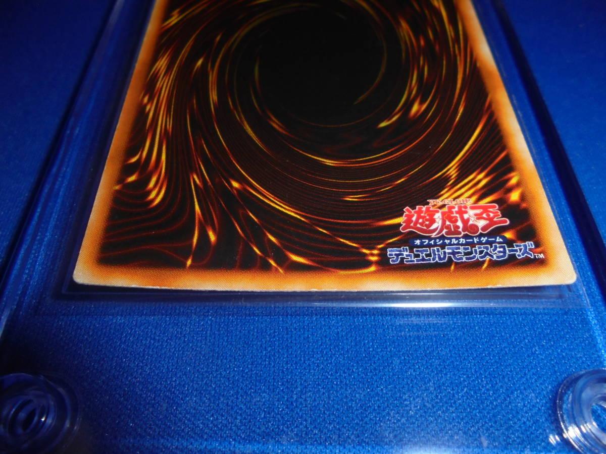 遊戯王 初期 限定 ホーリーナイトドラゴン シークレット DM2 1999年 闇界決闘記 希少 ゲーム 特典 シク_画像10