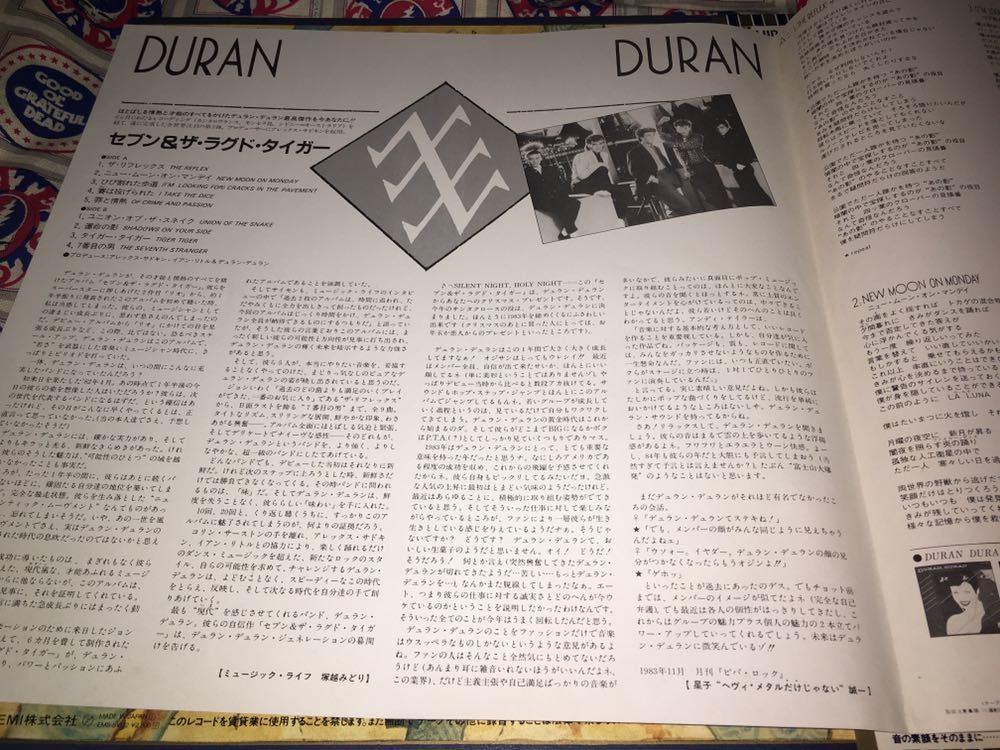 Duran Duran★中古LP国内盤帯付「デュラン・デュラン~セブン&ザ・ラグド・タイガー」_画像3