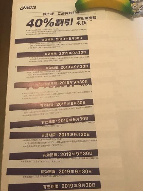 1円スタート!特定記録配達送料無料!アシックス株主優待割引券 40%割引 10枚