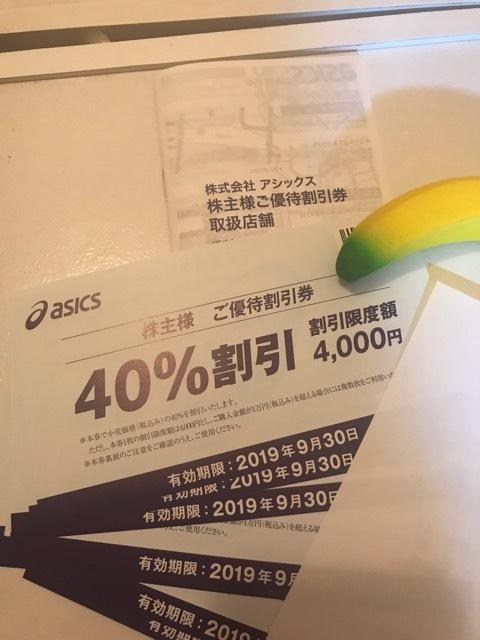 1円スタート!特定記録配達送料無料!アシックス株主優待割引券 40%割引 10枚_画像2