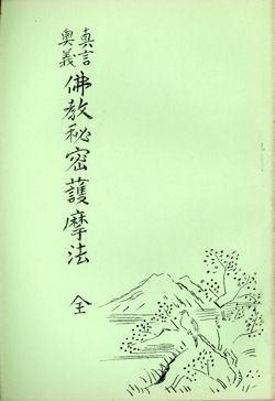 【古書】真言奥義 佛教秘密護摩法【日本仏教社刊】_画像1