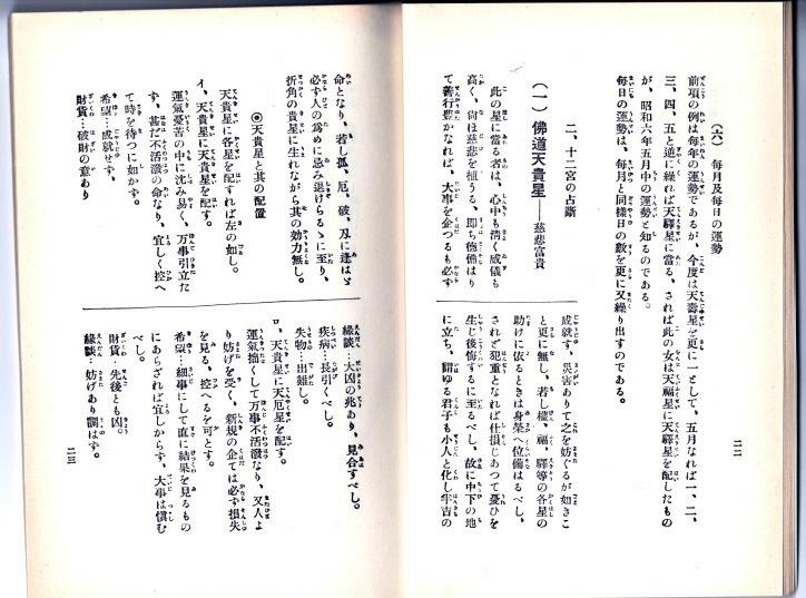 【古書】運命予断病源霊視 易占因明術秘書【日本仏教新聞社刊】_画像2