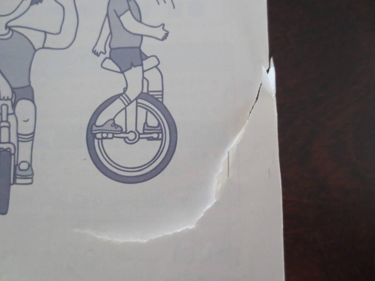 ◆◆◆【ブリヂストン◆BRIDCESTONE◆一輪車◆18×1,5◆】_画像10