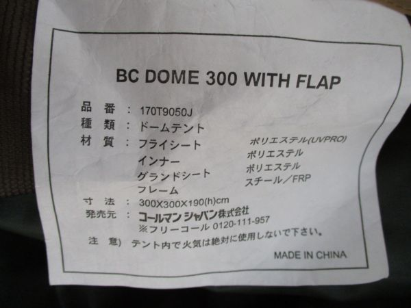 ★BC Dome 300 with Flap UV PRO テント Coleman キャンプ ウィズ フラップ 型番:170T9050J A10413★_画像5