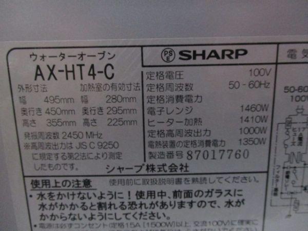 ★SHARP シャープ ウォーターオーブン ヘルシオ(HEALSIO) 20L ベージュ系 AX-HT4-C A17760★_画像7