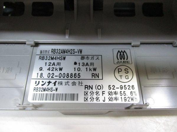 ★美品 Rinnai リンナイ ガスクックトップ ビルトイン ガスコンロ RB32AM4H2S-VW RB32M4HSW 都市ガス用 2018年製 A18865★_画像8