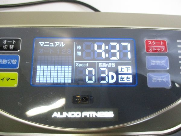 ○美品 アルインコ ALINCO FITNESS FAV3218 3D 振動 マシン バランス ウェーブ ビート エクササイズ 運動 E-4128○_画像3