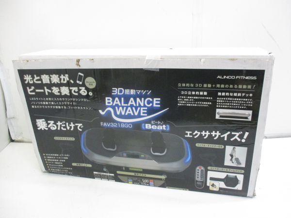 ○美品 アルインコ ALINCO FITNESS FAV3218 3D 振動 マシン バランス ウェーブ ビート エクササイズ 運動 E-4128○
