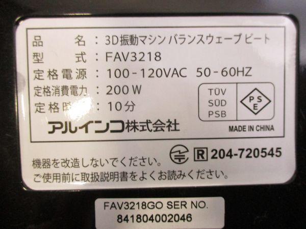 ○美品 アルインコ ALINCO FITNESS FAV3218 3D 振動 マシン バランス ウェーブ ビート エクササイズ 運動 E-4128○_画像8