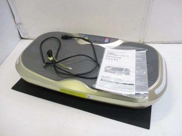 ○美品 アルインコ ALINCO FITNESS FAV3218 3D 振動 マシン バランス ウェーブ ビート エクササイズ 運動 E-4128○_画像2