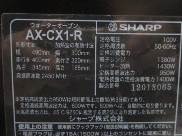 ★シャープ SHARP ウォーターオーブン ヘルシオ (HEALSIO) 18L レッド 2011年製 AX-CX1-R A18065★_画像9