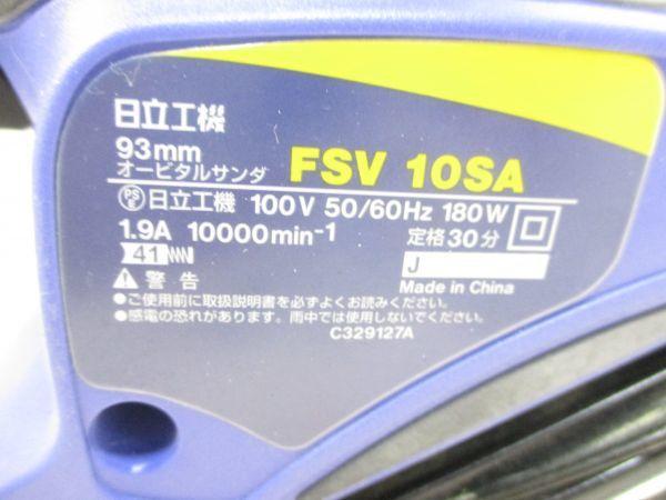 △HITACHI KOKI 日立工機 オービタルサンダー FSV10SA 540249A2△_画像9