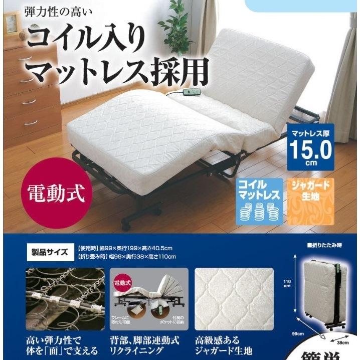 電動リクライニングベッド 電動ベッド リクライニングベッド 介護ベッド 福祉ベッド 折りたたみベッド シングルベッド ホワイト_画像4