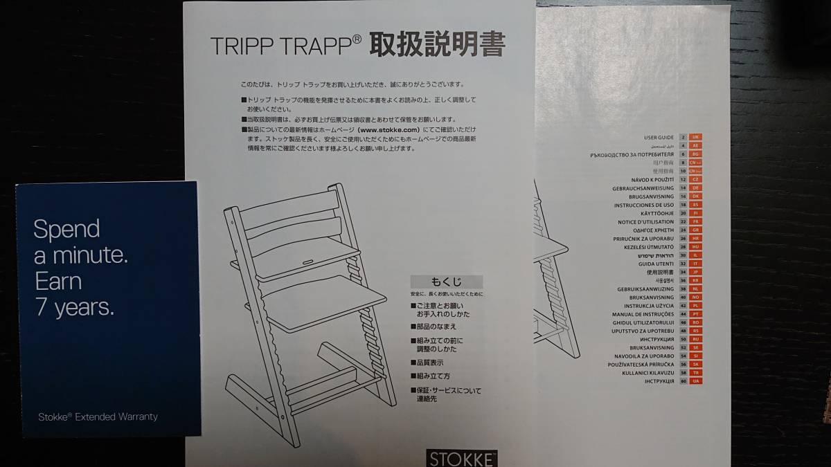 STOKKE ストッケ★TRIPP TRAPP トリップトラップ ナチュラル色 ★ 子供椅子 ベビーチェア_画像6