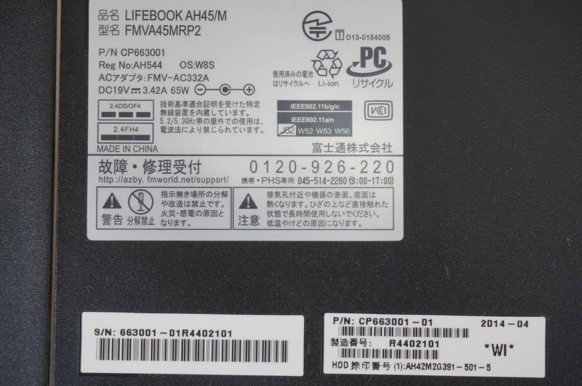 【現状】FUJITSU★富士通 15.6型★Windows8/Core i3/4GB/750GB★ブルーレイ/HDMI/無線LAN★LIFEBOOK AH45/M_画像10