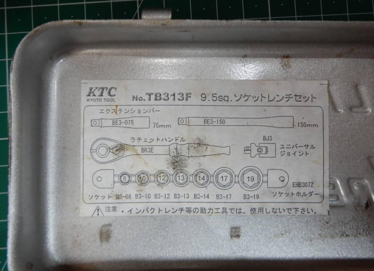 【送料無料】KTC ソケットレンチセット 9.5sq (中古品)_画像4