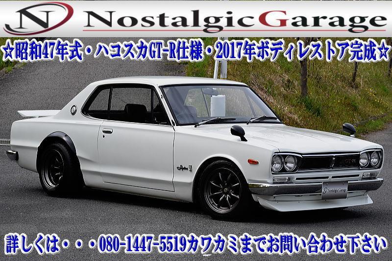 KGC10* Hakosuka HT*GT-R specification *2017 year body