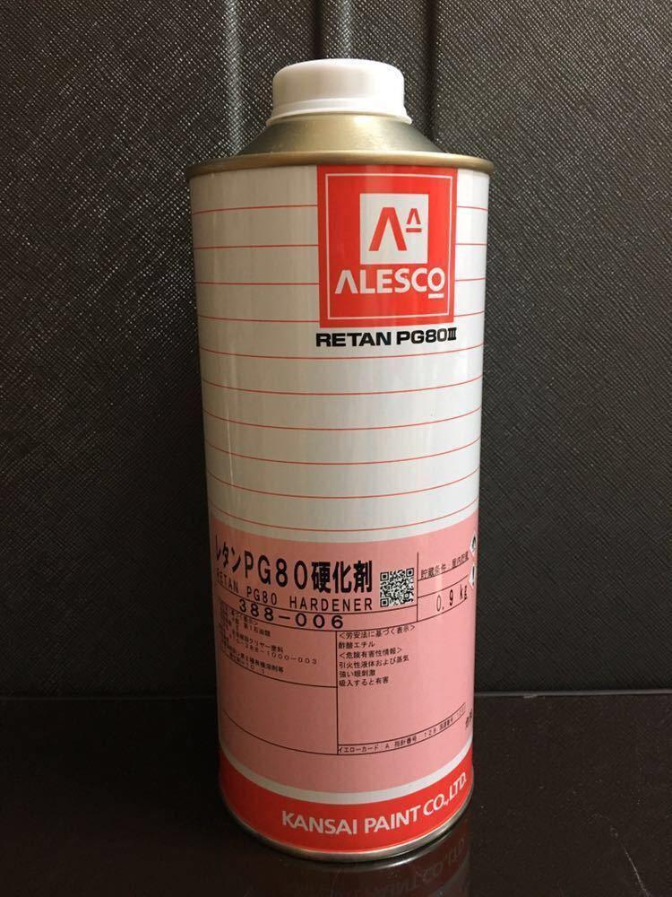 関西ペイント PG80 硬化剤 0.9k 1缶 新品 送料無料
