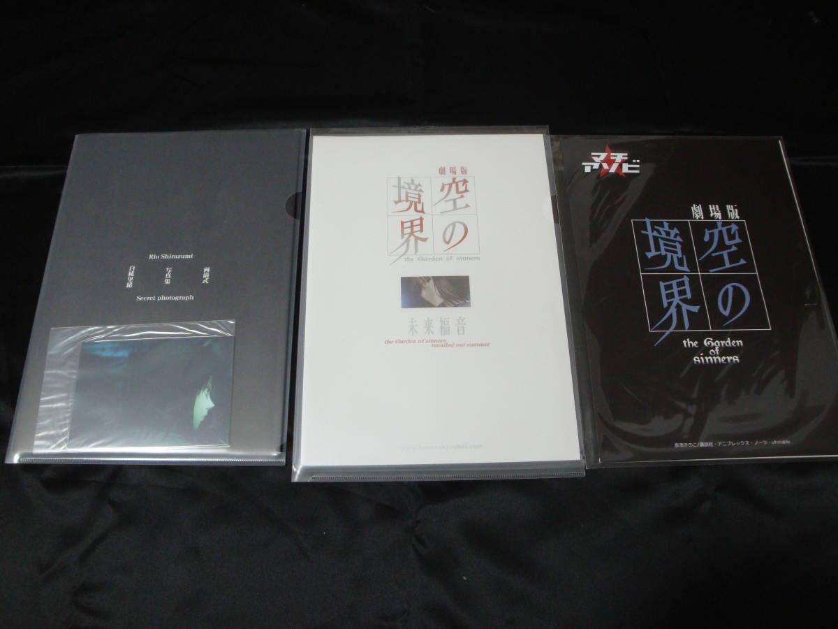 TYPE MOON DVD 劇場版 空の境界 劇場 パンフレット 全7点 セット 両儀式 未来福音 美品 おまけつき_画像5
