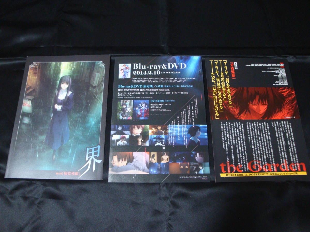 TYPE MOON DVD 劇場版 空の境界 劇場 パンフレット 全7点 セット 両儀式 未来福音 美品 おまけつき_画像8
