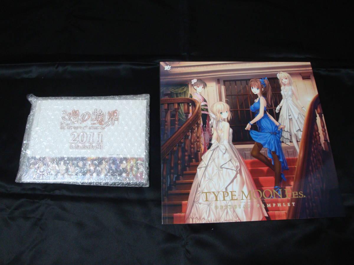 TYPE MOON DVD 劇場版 空の境界 劇場 パンフレット 全7点 セット 両儀式 未来福音 美品 おまけつき_画像9