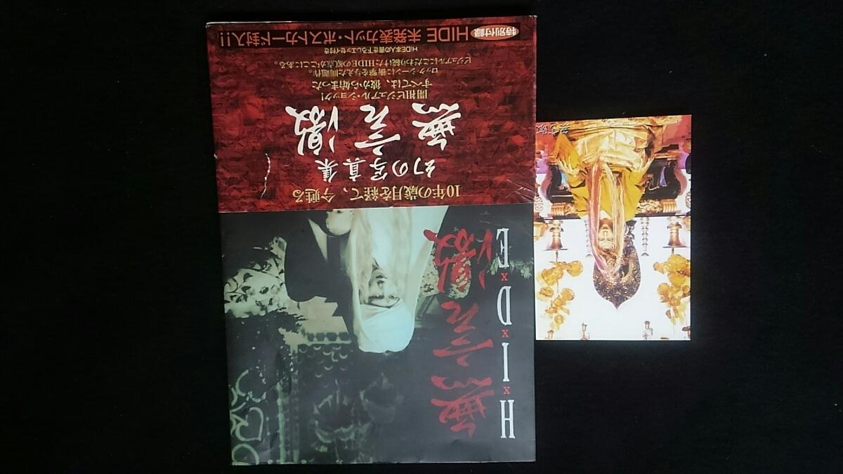 HIDE 無言激 X JAPAN アート 衝撃の作品集 写真集 帯付き ポストカード 即決 エッセイ ライブ ギター_画像1