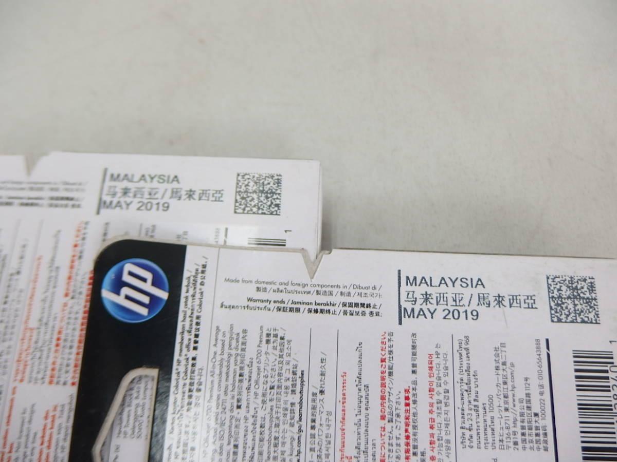 1 未使用 HP 純正インク 932XL 933XL 4色セット×2 計8個 期限切れ_画像5