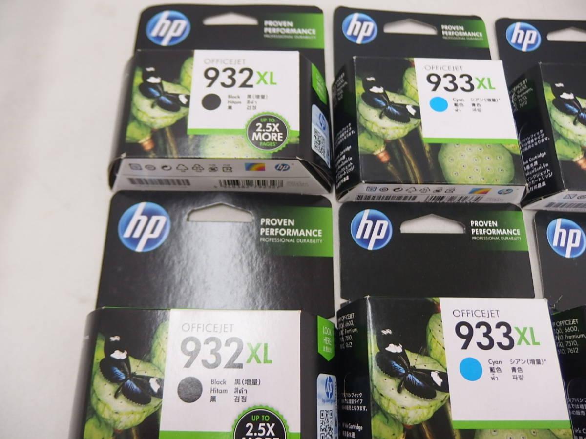 5 未使用 HP 純正インク 932XL 933XL 4色セット×2 計8個 期限切れ_画像2