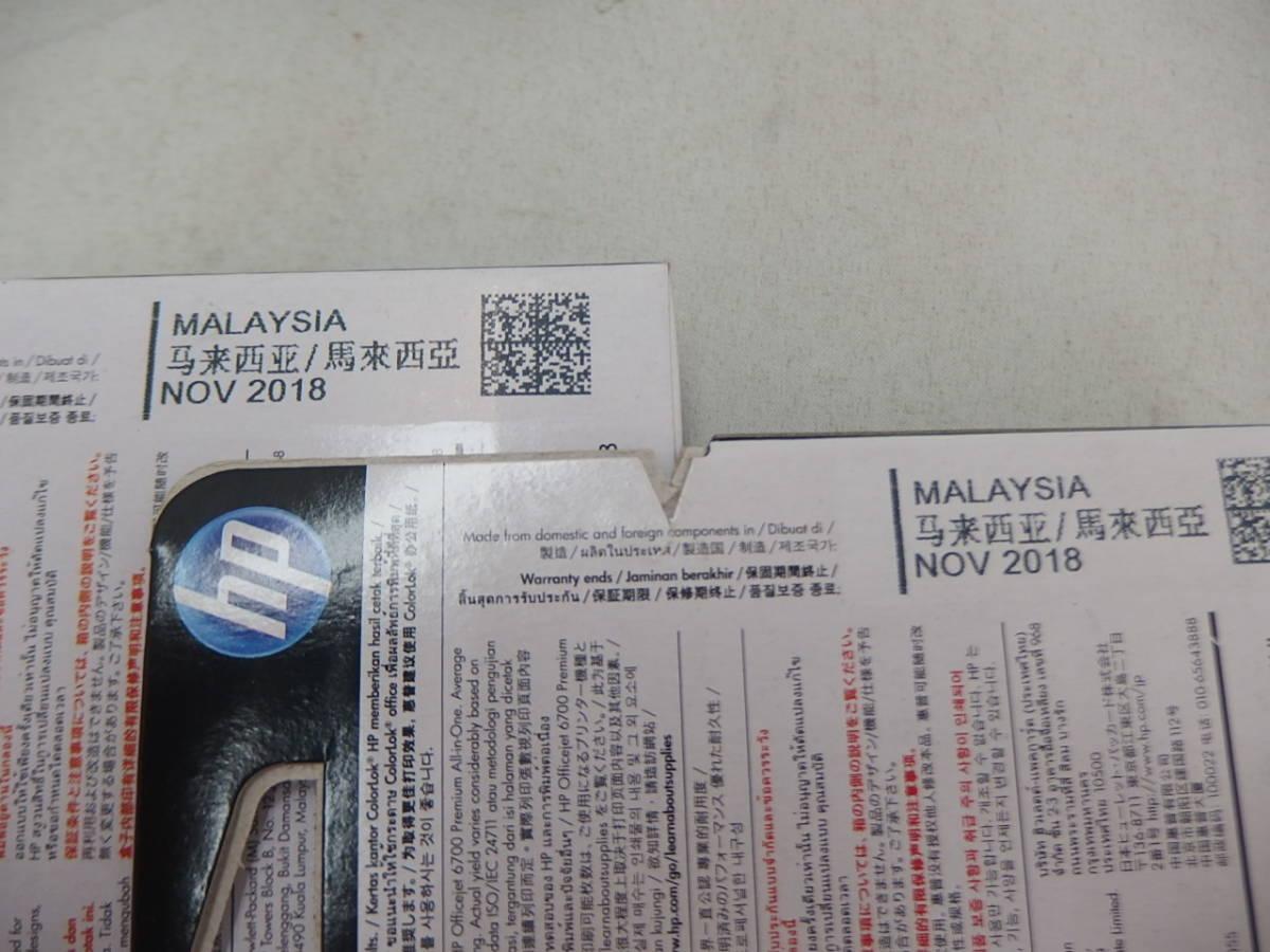 5 未使用 HP 純正インク 932XL 933XL 4色セット×2 計8個 期限切れ_画像6
