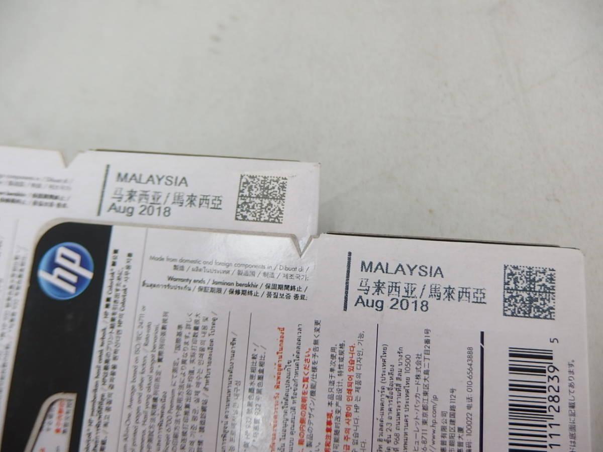 5 未使用 HP 純正インク 932XL 933XL 4色セット×2 計8個 期限切れ_画像4