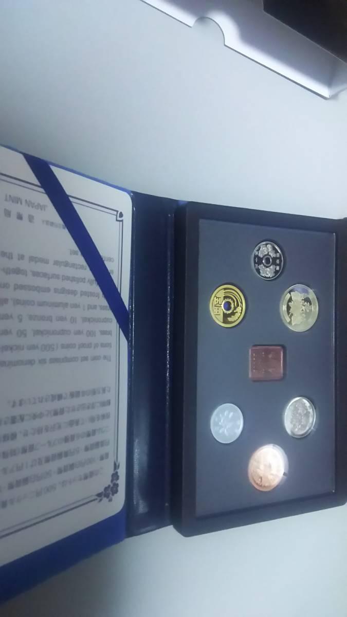 平成31年銘通常プルーフ貨幣セット 【年銘板有】 新品・未使用品_画像2
