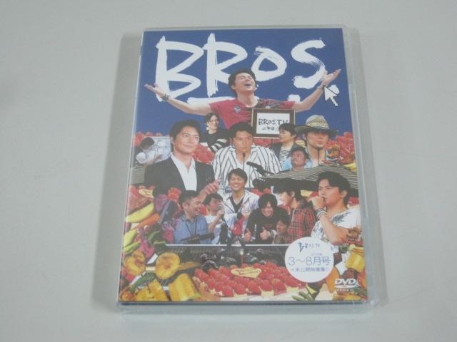 [13]福山雅治 BROS TV DVD 未開封 2013年3月~2013年8月号_画像1