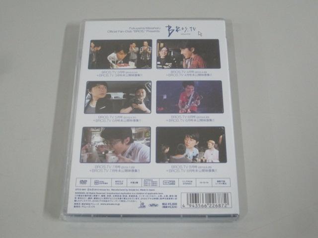 [13]福山雅治 BROS TV DVD 未開封 2013年3月~2013年8月号_画像2