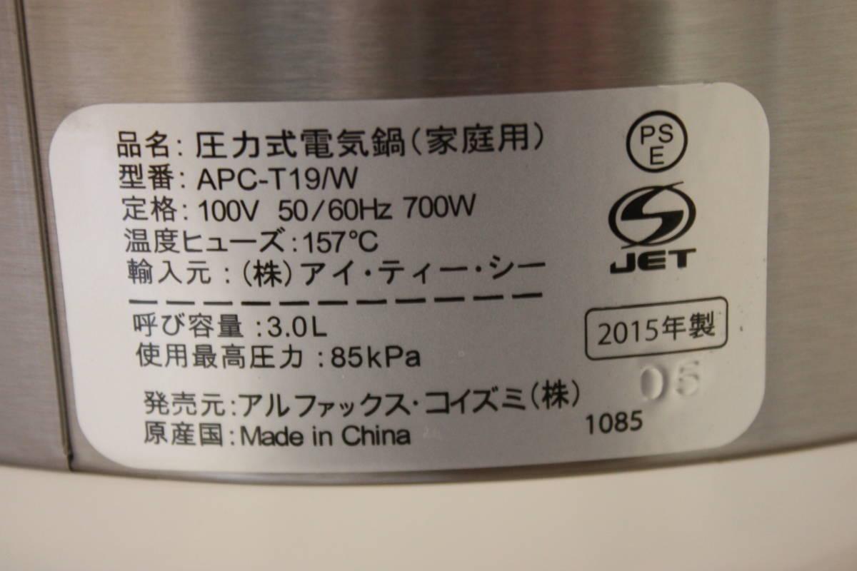 アルファックス・コイズミ 圧力式電気鍋 APC-T19/W