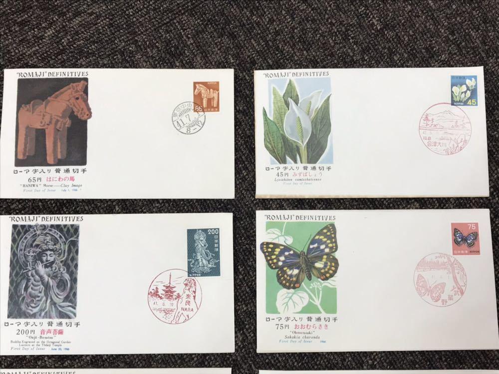 切手 記念切手 シリース 日本郵便 便箋 ローマ字入り 普通切手 花 生き物 音声 菩薩