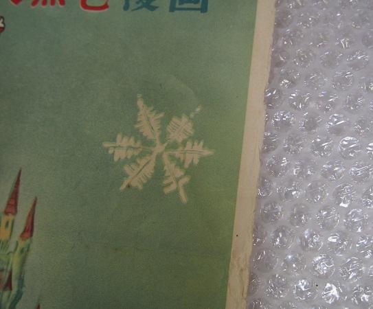 古い映画のポスター 白雪姫 大映 USED品 ウォルトディズニー  _画像3