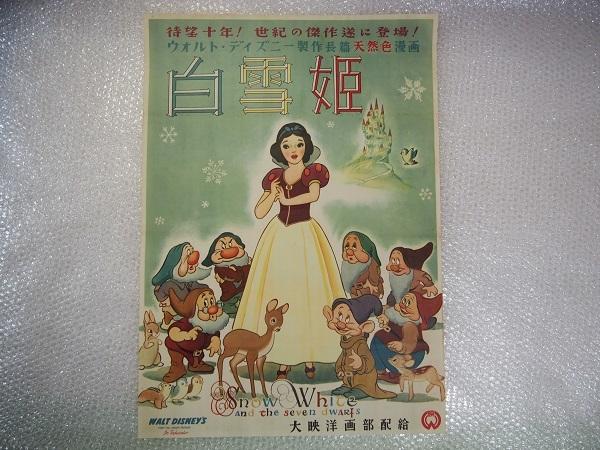 古い映画のポスター 白雪姫 大映 USED品 ウォルトディズニー
