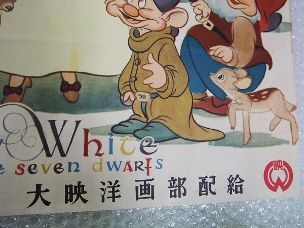 古い映画のポスター 白雪姫 大映 USED品 ウォルトディズニー  _画像2