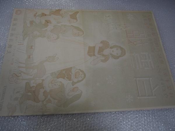 古い映画のポスター 白雪姫 大映 USED品 ウォルトディズニー  _画像5