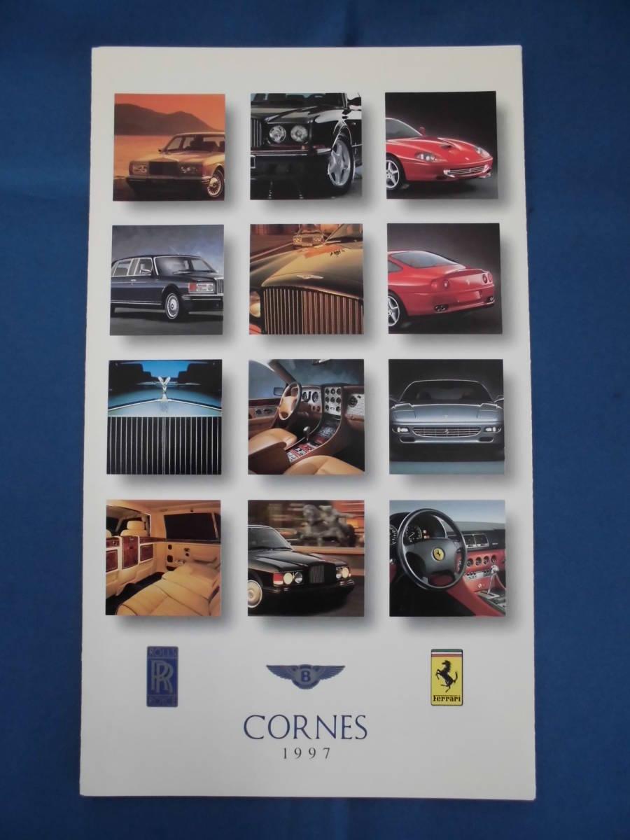 当時物 1997年コーンズ ロールスロイス、ベントレー、フェラーリ パンフレット USED品